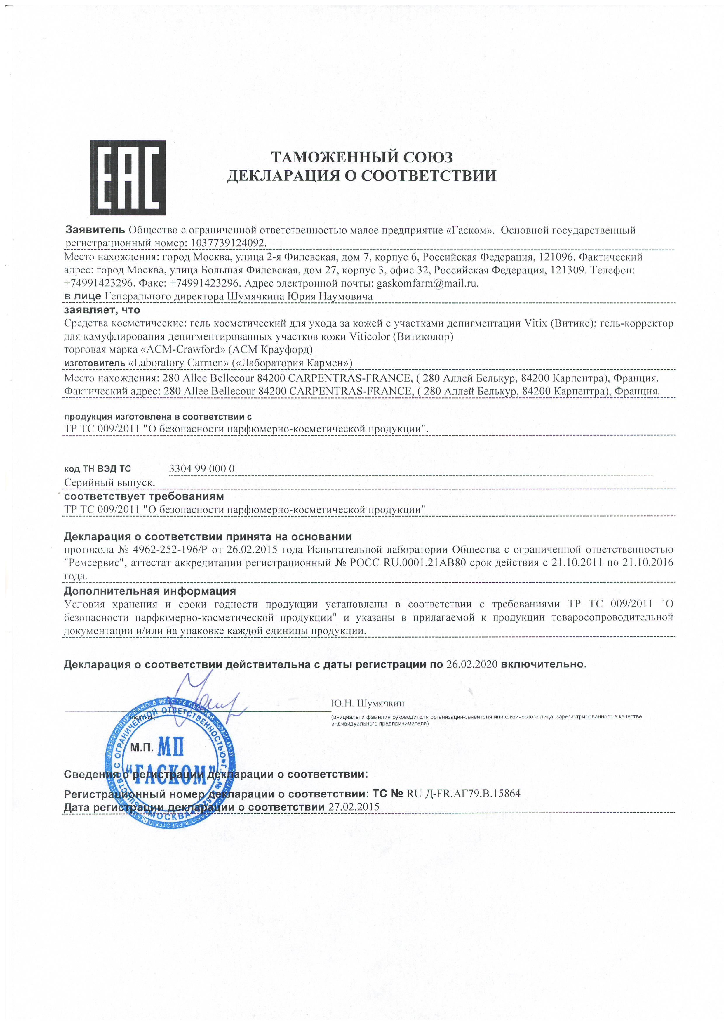 Сертификат Витикс Vitix гель и Витиколор Viticolor
