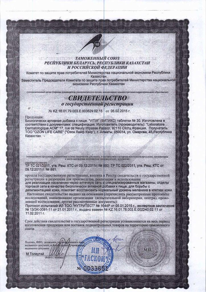 Сертификат Витикс таблетки