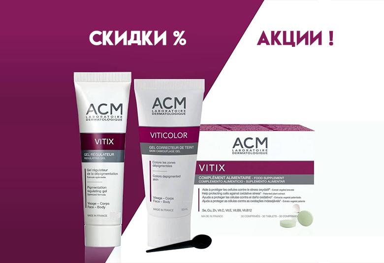 Скидки на Витикс Vitix и Витиколор Viticolor